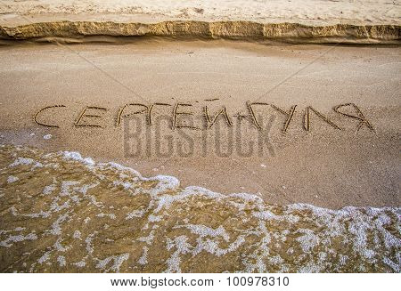 Inscription On The Sand
