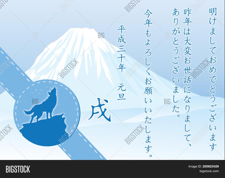 Year Dog Japanese Image Photo Free Trial Bigstock