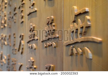 The Chinese Letters Carved On The Wooden Wall