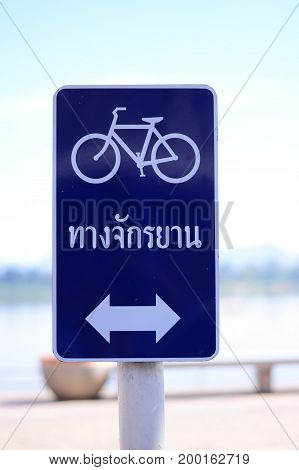 the sign of bicycle lane  beside the street