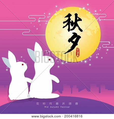 Mid-autumn festival illustration of cute bunny looking at full moon. Caption: Celebrate Mid-autumn festival together