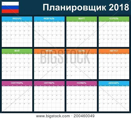 Russian Planner blank for 2018. Scheduler, agenda or diary template. Week starts on Monday