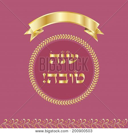 Rosh hashana card - Jewish New Year. Greeting text Shana Tova on Hebrew - Happy New year. Vintage gold frame, gold ribbon banner, vector illustration, ornamental background. Autumn Jewish Holiday Israel