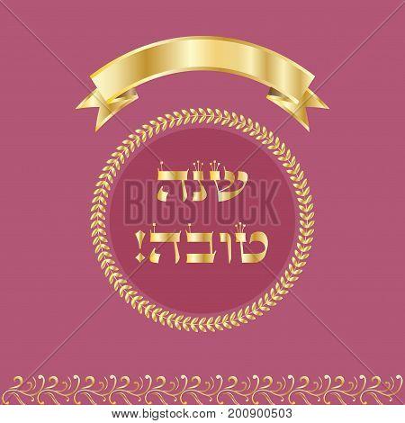 Rosh hashana card jewish new vector photo bigstock rosh hashana card jewish new year greeting text shana tova on hebrew happy m4hsunfo