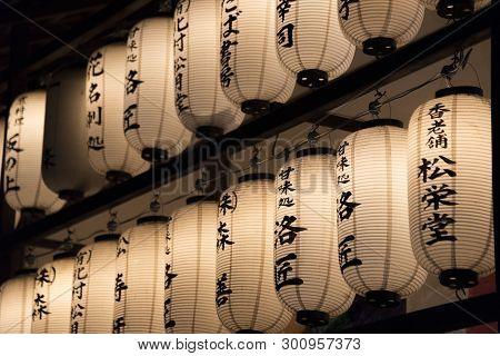 Kyoto, Japan - April 10, 2016 : Japanese Lantern In Kodai-ji Zen Temple, Kyoto, Japan