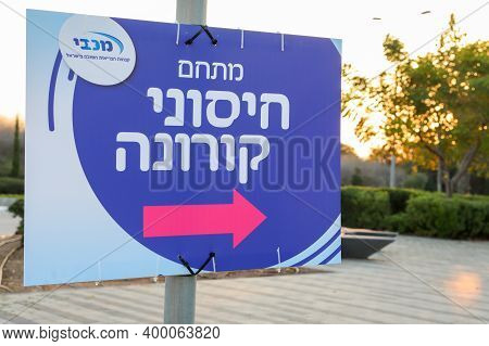 Haifa, Israel - December 18, 2020: Public Vaccination Station Against The Covid-19 By The Maccabi He