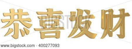 Chinese New Year: Kung Hei Fat Choi / Gung Hay Fat Choy / Gong Xi Fa Cai , Chinese Character In Whit