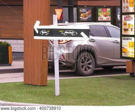 Sankt-petersburg, Russia 03 December 2020:  Mcdonald's Restaurant Fast Food Sign. Drive In Or Drive