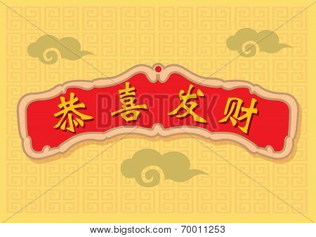 Chinese New Year Wealth And Prosperity Greeting Design