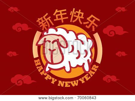 Chinese New Year Greeting With Sheep Vector Illustration