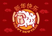 Chinese new year greeting vector design with a funny white sheep and chinese characters saying Happy New Year. poster