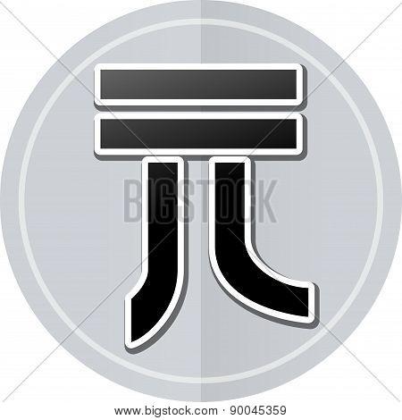 Yuan Sticker Icon