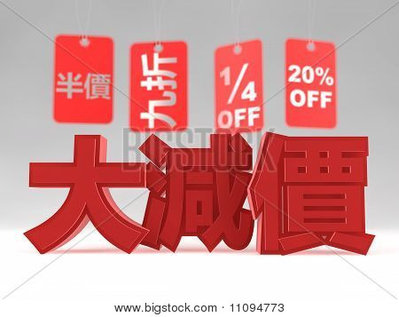 A Set Of Price Tags + Chinese (traditional) Text Saying 'sale'