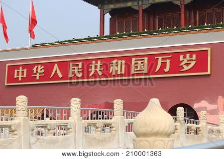 Gate of Heavenly Peace in Tiananmen Square in Beijing. Text reads: Long Live the People's Republic of China