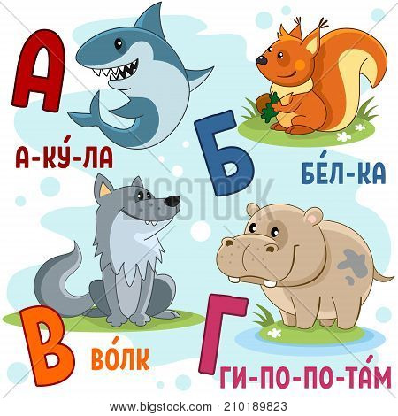 Cartoon Russian alphabet for children with letters and pictures of shark, squirrel, wolf and hippopotamus.