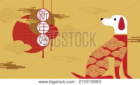 Happy New Year 2018 Chinese new year greetings Year of the Dog fortune (Translation: Happy new year)
