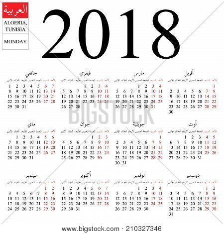 Simple annual 2018 year wall calendar. Arabic language (names of months for Algeria, Tunisia). Week starts on Monday. Saturday and Sunday highlighted. No holidays highlighted. EPS 8 vector