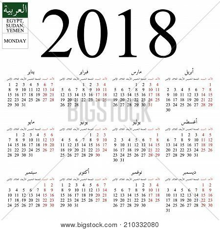 Simple annual 2018 year wall calendar. Arabic language (names of months for Egypt, Sudan, Yemen). Week starts on Monday. Saturday and Sunday highlighted. No holidays highlighted. EPS 8 vector