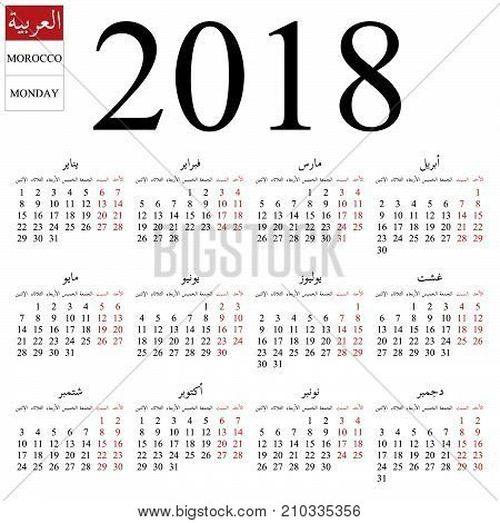 Simple annual 2018 year wall calendar. Arabic language (names of months for Morocco). Week starts on Monday. Saturday and Sunday highlighted. No holidays highlighted. EPS 8 vector illustration