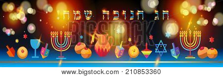 Jewish holiday Hanukkah invitation banner with traditional Chanukah symbols - wooden dreidels (spinning top), donuts, menorah, candles, star of David, oil jar, Hebrew lettering on glowing blurred lights, star burst background, decorative festival of light