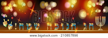 Jewish holiday Hanukkah banner with traditional Chanukah symbols - wooden dreidels (spinning top), donuts, menorah, candles, star of David, oil jar, Hebrew letters, and glowing blurred lights, star burst background, decorative ornamental pattern.