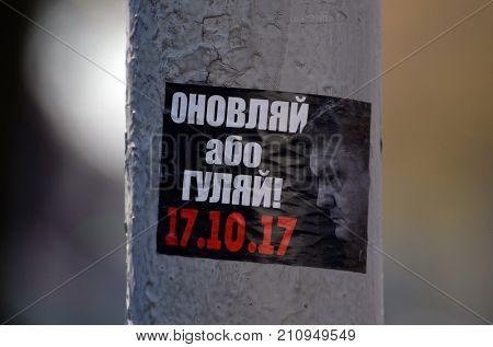 ILLUSTRATIVE EDITORIAL. Sticker Pork -go away (UKR). Protests against dictator president Poroshenko.Kiev,Ukraine.October 25, 2017