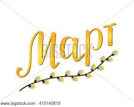 March - Month Of The Year March (Март) Is Handwritten In Russian. Modern Brush Ink Calligraphy. A Sp