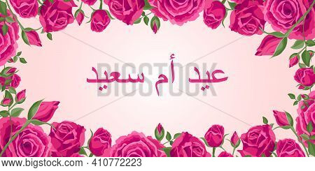 Happy Mother's Day Arab Greeting. Vector Card For Social Media, Online Stores, Poster. Text In Arabi