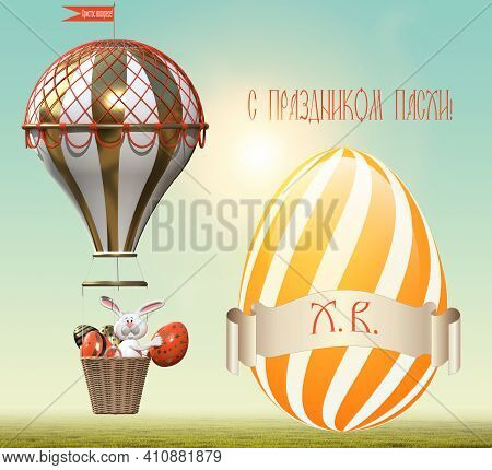 Balloon, Easter Eggs And Bunny. Easter Greetings In Russian