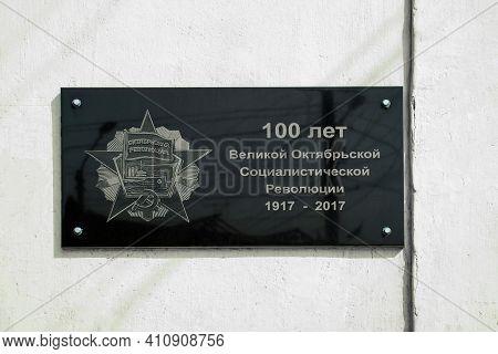Granite Commemorative Plaque. Ukraine, Sudak, Crimea - 10 October 2020. In Russian Language - 100 Ye