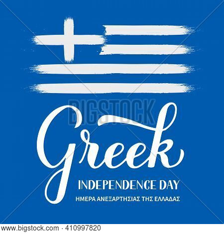 Greece Independence Day Lettering In English And Greek Languages. Holiday Celebrate On March 25. Eas