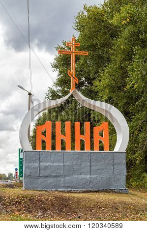 Stele at entrance to urban village Anna, Russia
