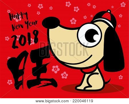 Chinese New Year 2018. Cute dog greeting card, zodiac symbol of 2018.Translation: Prosperous/Wealth