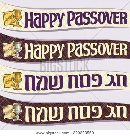 Vector set of ribbons for Passover holiday, curved banners with decorative handwritten font for text happy passover in hebrew, kosher flatbread matzah, silver and vintage wine cups, pesach decorations