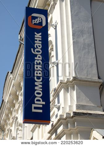 Smolensk, Russia - August 19, 2011: Signboard of Promsvyazbank Bank at the office building