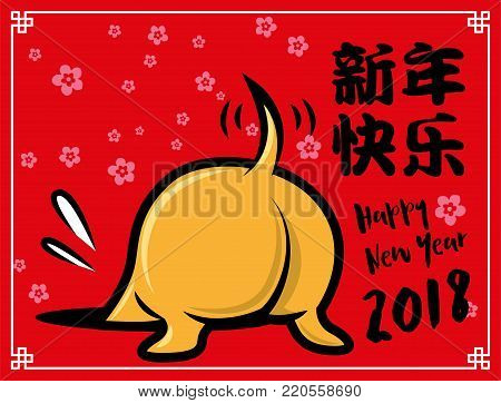 Chinese New Year 2018. Cute dog shaking tail, The year of Dog 2018. Translation: Happy Chinese New Year 2018