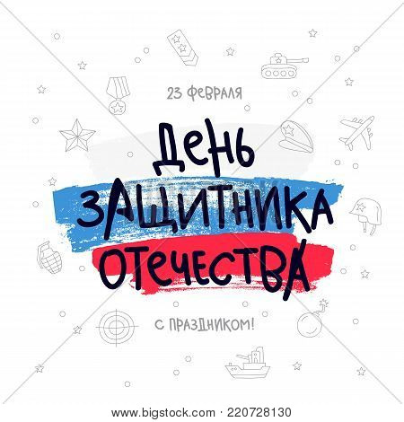 Defender of the Fatherland Day. February 23. Russian lettering. Vector illustration on a white background with a smear of ink blue and red and military icons. Excellent festive gift card.