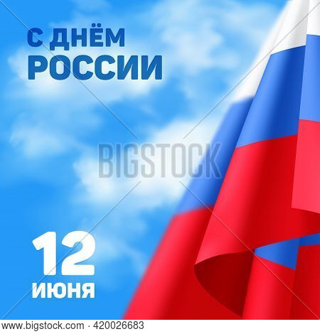 Russia National Day Banner Or Greeting Card With The Inscription In Russian: '12 June. Russia Day'.
