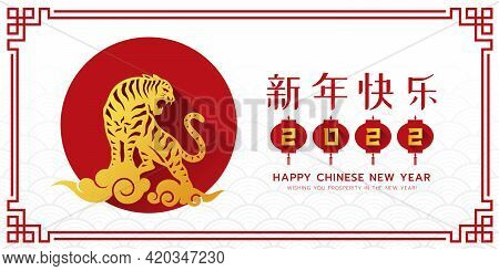 Chinese New Year 2022 - Gold Tiger Paper Cut Tiger Zodiac Bestride Cloud In Red Circle On White Text