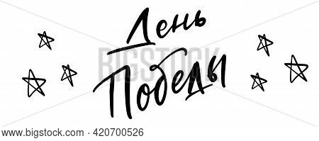 Victory Day Lettering In Russian. Greeting Text. Veterans Day. Victory Day In Lettering Style. Memor