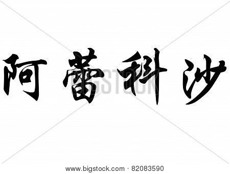 English Name Alexa In Chinese Calligraphy Characters