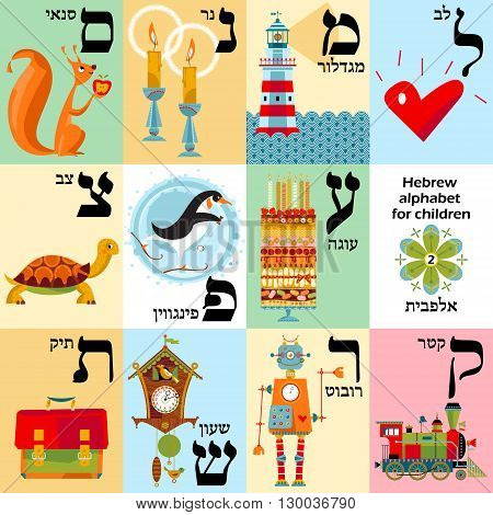 Hebrew alphabet with pictures for children. Set 2. Vector illustration