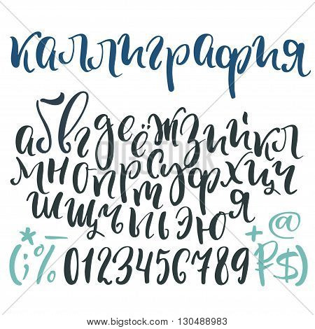 Vector cyrillic alphabet. Title in Russian in Calligraphy. Contains lowercase letters numbers and speciali symbols. Isolated on white background.