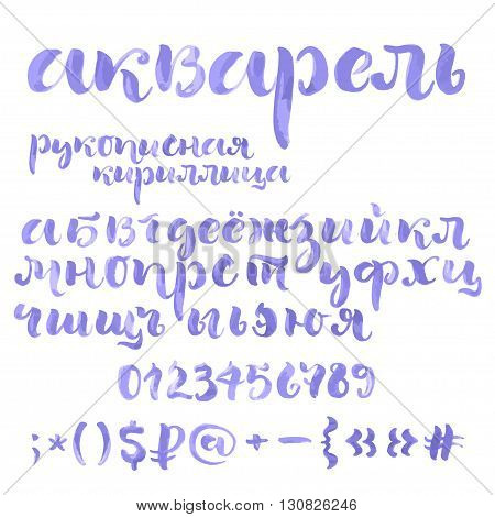 Brush script cyrillic watercolor alphabet. Title in Russian means Watercolor - handwritten cyrillic. Lowercase letters numbers and special symbols on white background.