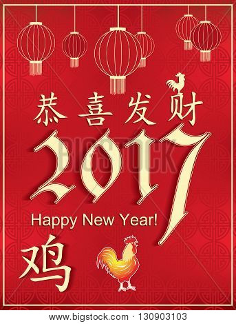printable greeting card for the chinese new year 2017 translation of the chinese characters