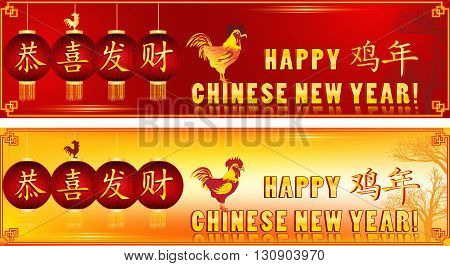 Banner set for Chinese New Year 2017, year of the Rooster. Chinese Text: Happy New Year; Year of the Rooster. Specific colors for Spring Festival and lantern papers, rooster cartoons and shapes.