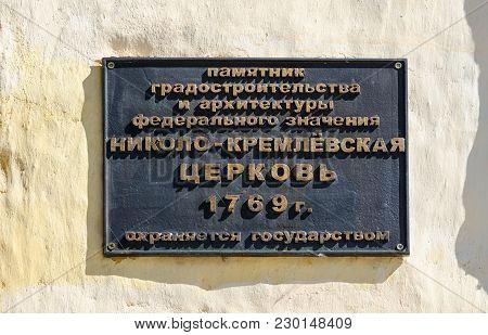 Vladimir, Russia - August 21, 2015: Memorial Plaque Of St. Nicholas Kremlin Church, Golden Ring Of R