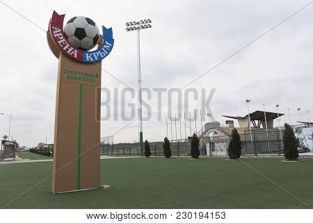 Evpatoria, Crimea, Russia - February 28, 2018: Sports Complex