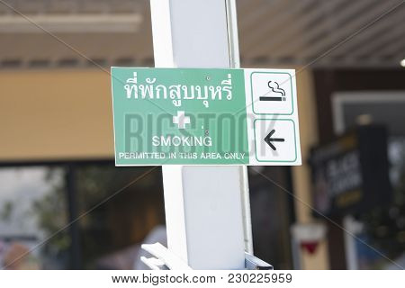 Smoking Area Zone - Smoking Permitted In This Area Only