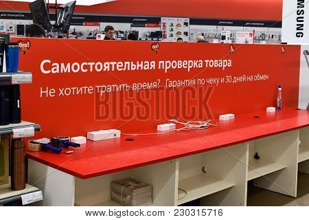 Khimki, Russia - March 08. 2018. Places For Self-examination Of Goods In A Shop Mvideo
